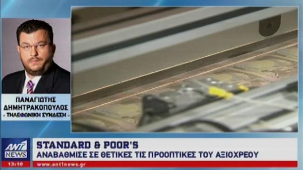Αναβάθμισε το outlook για το ελληνικό αξιόχρεο η S&P