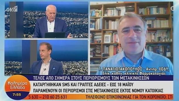 Γιώργος Παναγιωτακόπουλος  – ΚΑΛΗΜΕΡΑ ΕΛΛΑΔΑ – 04/05/2020