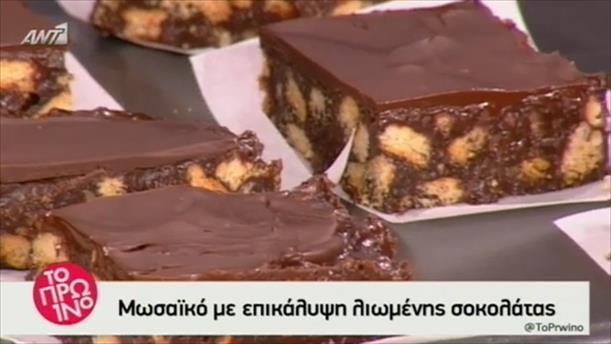 Μωσαϊκό με επικάλυψη λιωμένης σοκολάτας