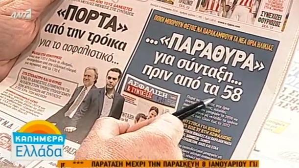 Εφημερίδες (04/01/2016)