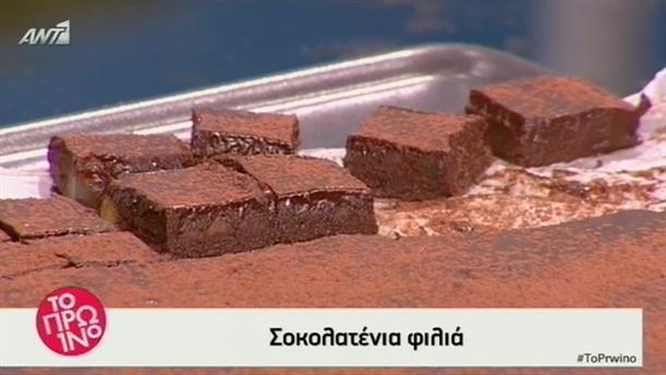 Σοκολατένια φιλιά