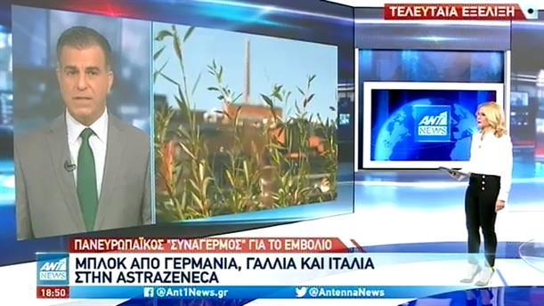 Συναγερμός για το εμβόλιο της AstraZeneca