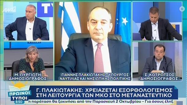 """Ο Γιάννης Πλακιωτάκης στην εκπομπή """"Πρωινοί Τύποι"""""""