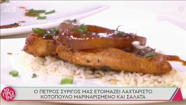 Κοτόπουλο μαριναρισμένο και σαλάτα από τον Πέτρο Συρίγο