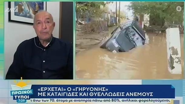 ΚΑΙΡΟΣ – ΠΡΩΙΝΟΙ ΤΥΠΟΙ - 24/11/2019