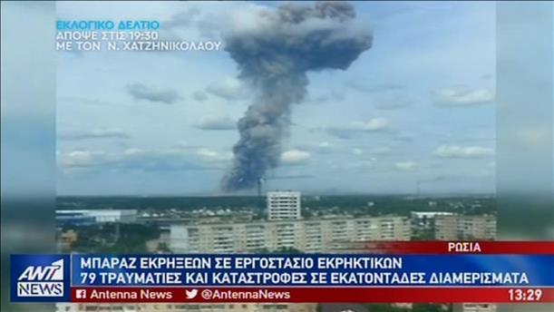 Δεκάδες τραυματίες από έκρηξη σε εργοστάσιο