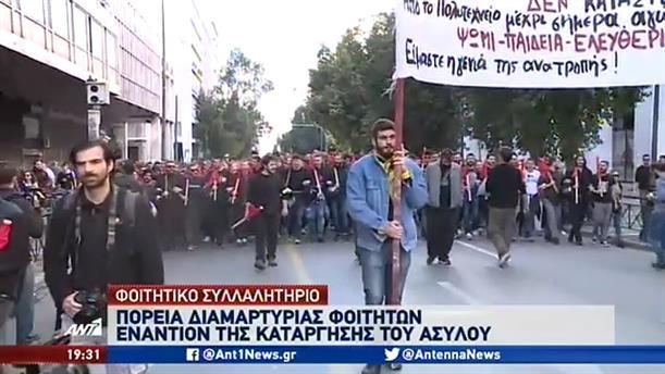 Ένταση στο φοιτητικό συλλαλητήριο για την κατάργηση του ασύλου