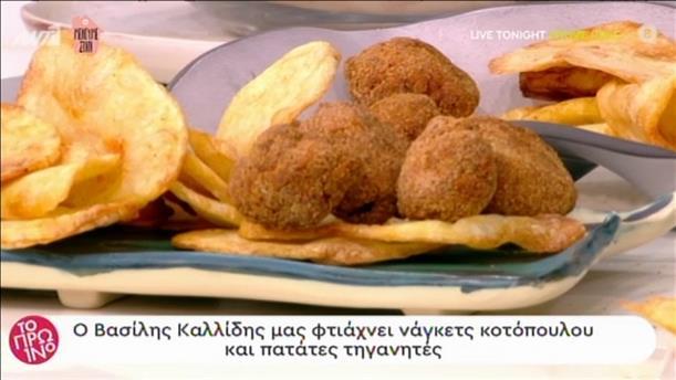 Νάγκετς κοτόπουλου και πατάτες τηγανητές από τον Βασίλη Καλλίδη