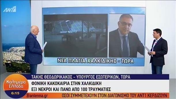 Υπουργός Εσωτερικών για τη Χαλκιδική - ΚΑΛΗΜΕΡΑ ΕΛΛΑΔΑ - 11/07/2019