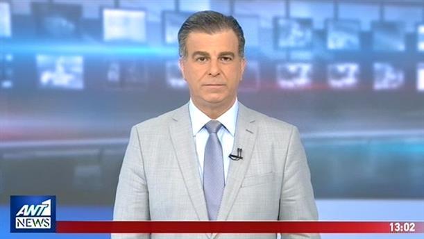 ANT1 NEWS 08-06-2019 ΣΤΙΣ 13:00