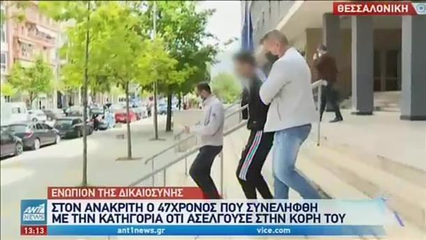 Σύλληψη πατέρα για σεξουαλική κακοποίηση της κόρης του