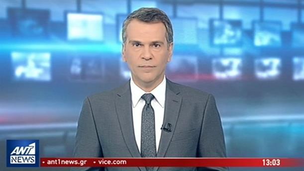 ANT1 NEWS 17-11-2018 ΣΤΙΣ 13:00