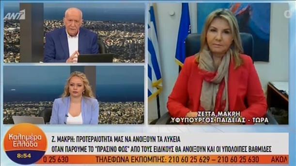 Η Ζέττα Μακρή στην εκπομπή «Καλημέρα Ελλάδα»