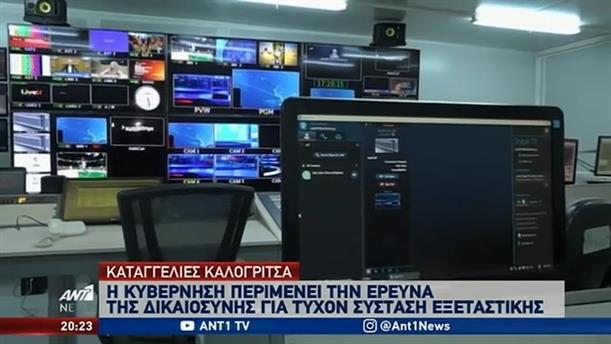 Επίθεση της Κυβέρνησης στον ΣΥΡΙΖΑ για τον Καλογρίτσα