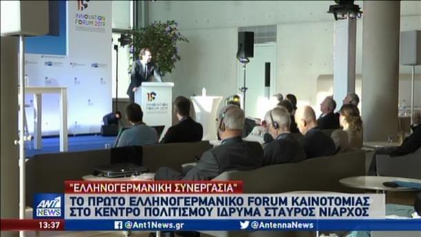 Το πρώτο ελληνογερμανικό φόρουμ καινοτομίας