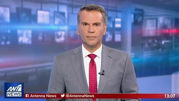ANT1 NEWS 21-08-2019 ΣΤΙΣ 13:00