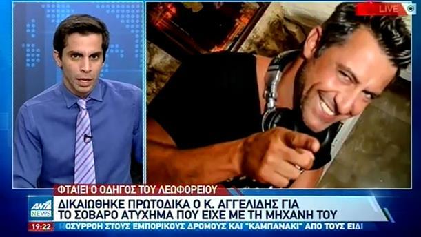 Δικαιώθηκε πρωτόδικα ο Κωνσταντίνος Αγγελίδης για το τροχαίο