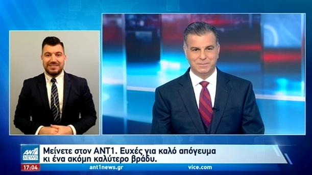 ANT1 NEWS 07-11-2020 ΣΤΗ ΝΟΗΜΑΤΙΚΗ