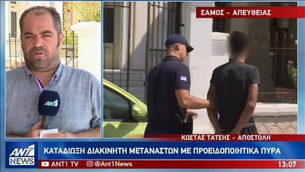 Καταδίωξη ανοιχτά της Σάμου για τη σύλληψη δουλεμπόρου