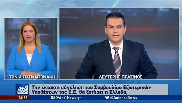 ANT1 NEWS 11-08-2020 ΣΤΗ ΝΟΗΜΑΤΙΚΗ