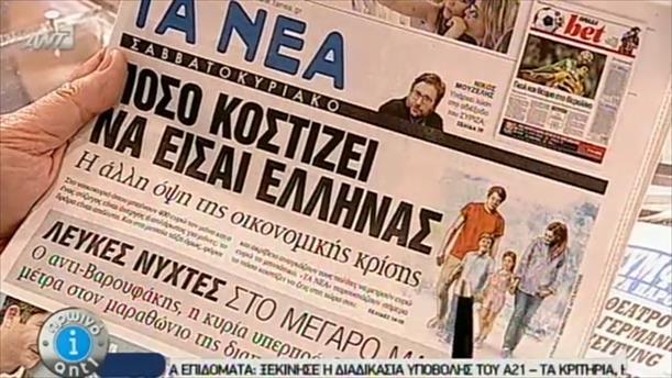 Εφημερίδες (29/05/2015)