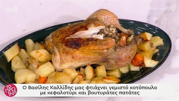 Γεμιστό κοτόπουλο με κεφαλοτύρι και βουτυράτες πατάτες – Το Πρωινό – 03/10/2019