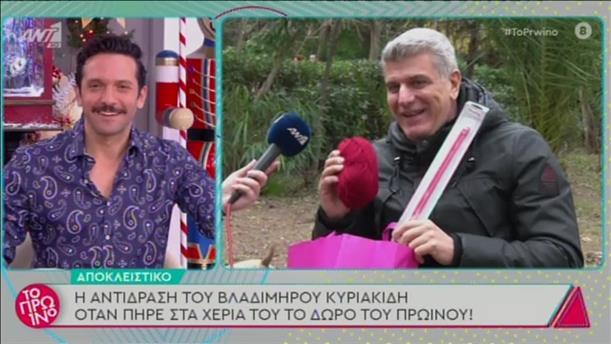 Ο Βλαδίμηρος Κυριακίδης στο Πρωινό
