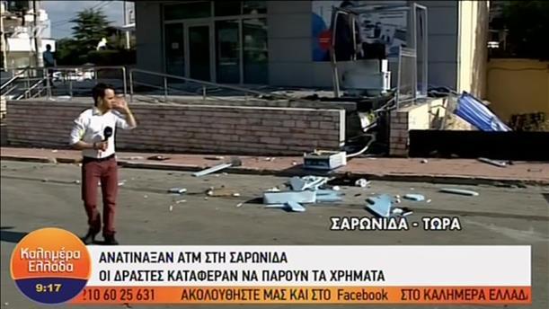 Έκρηξη σε ATM στη Σαρωνίδα