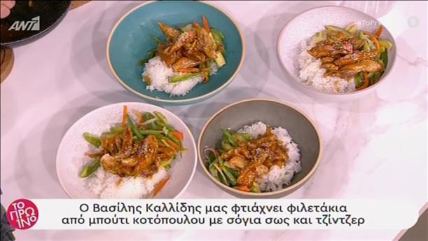 Φιλετάκια από μπούτι κοτόπουλου με σόγια σως και τζίντζερ από τον Βασίλη Καλλίδη