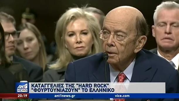 """Διαστάσεις παίρνει η αποκάλυψη του Προέδρου της """"Hard Rock"""" στον ΑΝΤ1"""