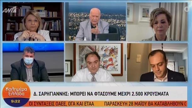 """Βούλτεψη - Γεροβασίλη - Σαρηγιάννης στο """"Καλημέρα Ελλάδα"""""""