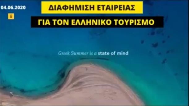 Βίντεο του ΣΥΡΙΖΑ για την καμπάνια προσέλκυσης τουριστών