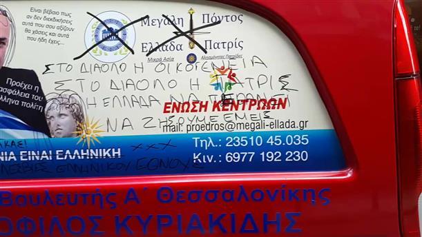 Συνθήματα στο αυτοκίνητο υποψήφιου της Ένωσης Κεντρώων