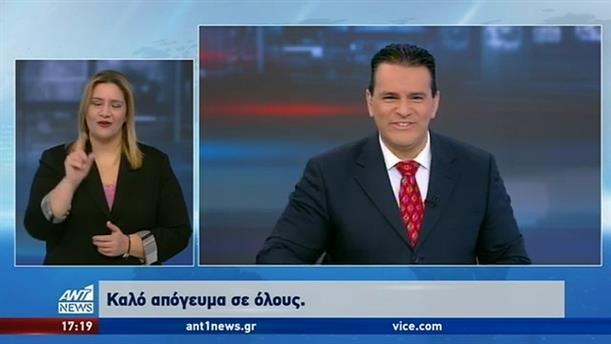 ANT1 NEWS 03-01-2020 ΣΤΗ ΝΟΗΜΑΤΙΚΗ