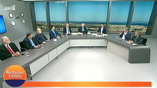 Πολιτική επικαιρότητα – ΚΑΛΗΜΕΡΑ ΕΛΛΑΔΑ – 19/10/2018