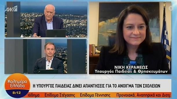 Ν. Κεραμέως - υπουργός Παιδείας & Θρησκευμάτων – ΚΑΛΗΜΕΡΑ ΕΛΛΑΔΑ – 08/04/2021