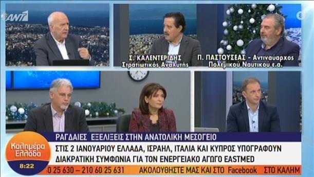 Καλημέρα Ελλάδα: Ο Ερντογάν αμφισβητεί την κυριαρχία των νησιών