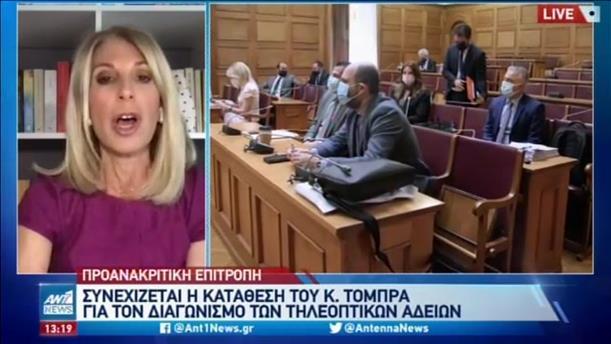 Προανακριτική για Παππά: ο Τόμπρας «καίει» τον ΣΥΡΙΖΑ