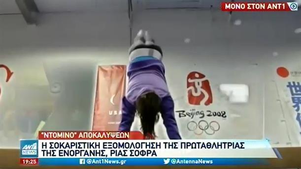 Ενόργανη γυμναστική - Σοφρά: σοκάρει η εξομολόγηση της πρωταθλήτριας στον ΑΝΤ1