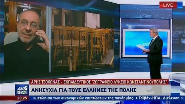 Ανησυχία στους Έλληνες της Πόλης για την εξάπλωση του κορονοϊού