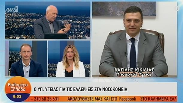 Βασίλης Κικίλιας – ΚΑΛΗΜΕΡΑ ΕΛΛΑΔΑ – 31/10/2019