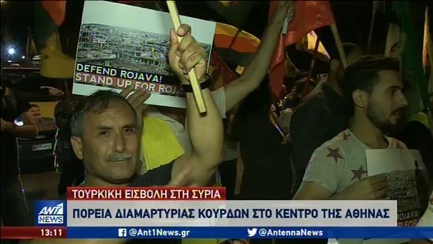 Διαμαρτυρία των Κούρδων στην Αθήνα