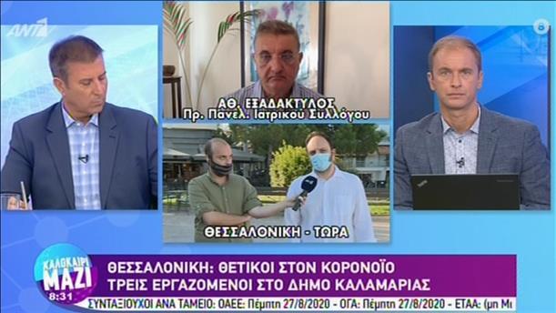 """Ο Αθανάσιος Εξαδάκρτυλος στην εκπομπή """"Καλοκαίρι Μαζί"""""""