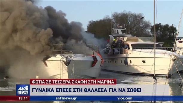 Στις φλόγες τυλίχθηκε το πρωί ένα σκάφος, στη Μαρίνα Γλυφάδας