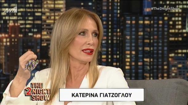 """Η Κατερίνα Γιατζόγλου στo """"The 2Night Show"""""""