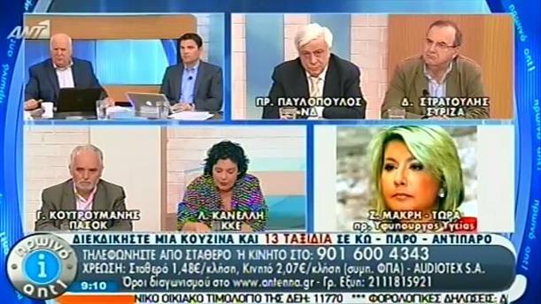Πρωινό ΑΝΤ1 – Ενημέρωση - 10/06/2014