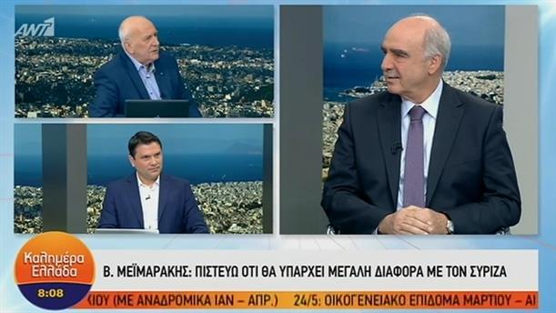 Βαγγέλης Μεϊμαράκης  – ΚΑΛΗΜΕΡΑ ΕΛΛΑΔΑ – 20/05/2019