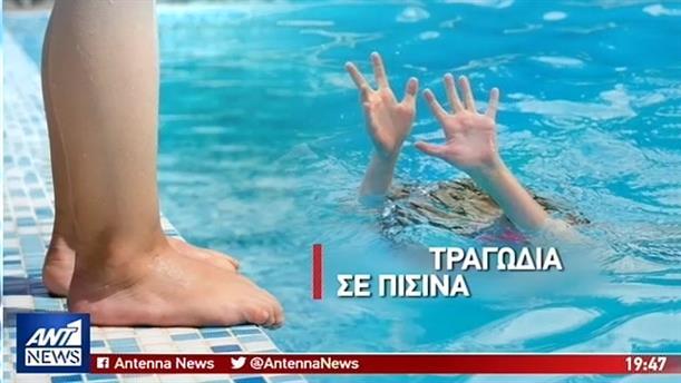 Πεντάχρονο αγοράκι πνίγηκε σε πισίνα ξενοδοχείου