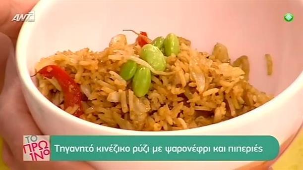 Τηγανητό κινέζικο ρύζι με ψαρονέφρι και πιπεριές