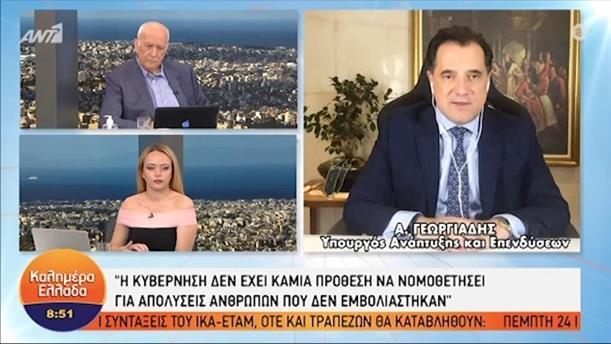 Α. Γεωργιάδης - υπουργός Ανάπτυξης & Επενδύσεων – ΚΑΛΗΜΕΡΑ ΕΛΛΑΔΑ - 14/06/2021